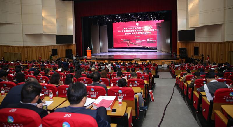 2017中国文化管理协会企业文化管理年会